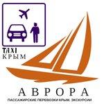 Крым-Такси