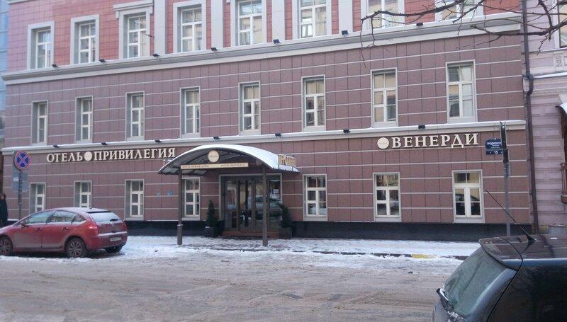 Привилегия, Группа Отелей Евразия