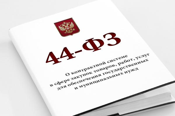 Обучение по 44-ФЗ