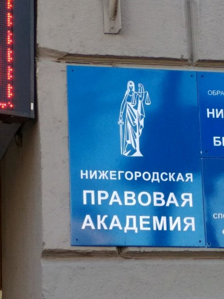 фото нижегородская правовая академия