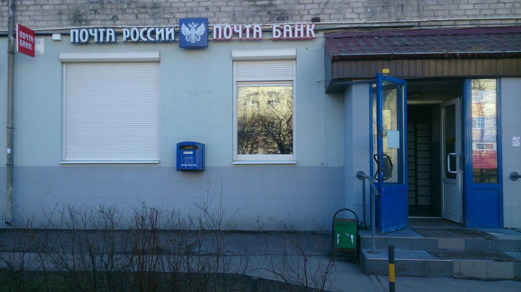 калининград почта россии