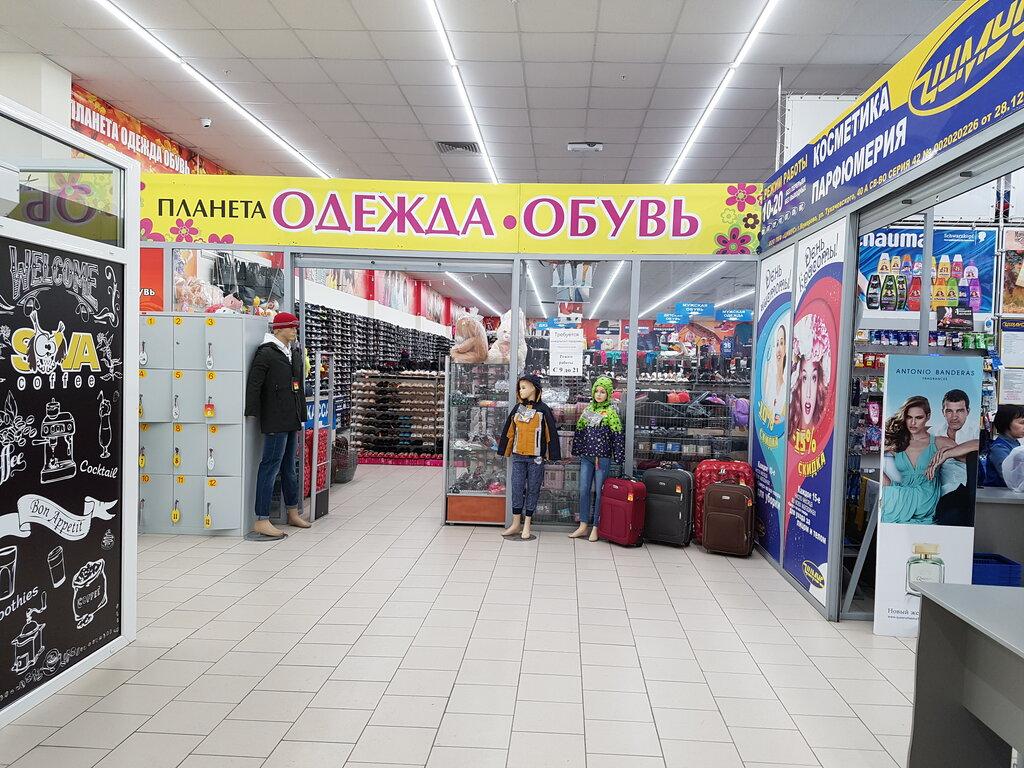 18337078a Планета Одежда Обувь - магазин одежды, Барнаул — отзывы и фото ...