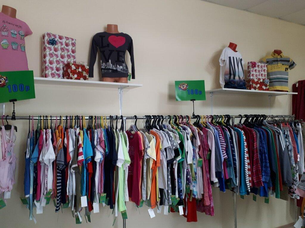Комиссионные Магазины Одежды В Саратове
