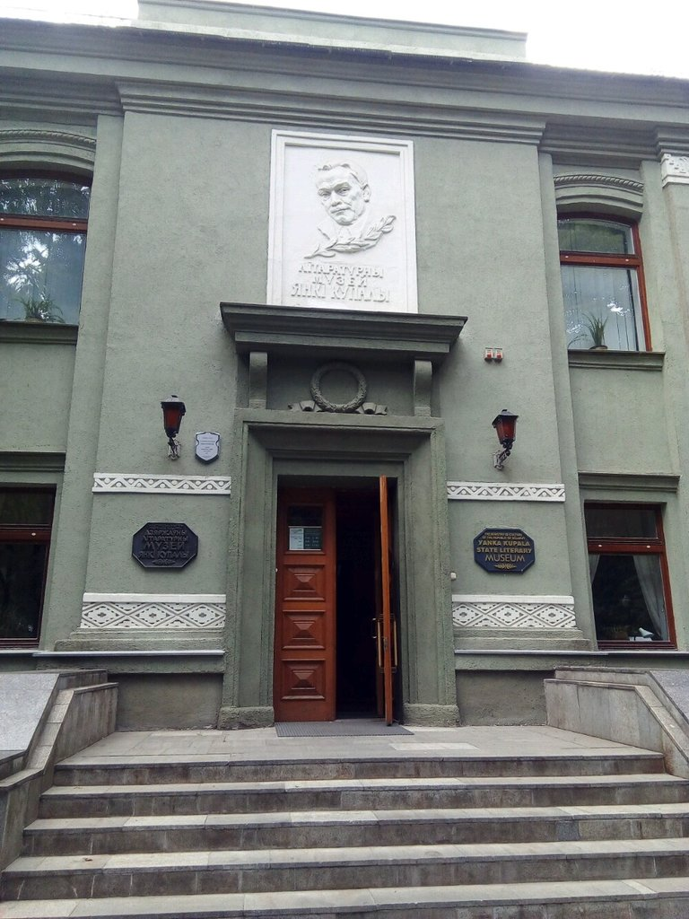 музей — Музей Янки Купалы — Минск, фото №2