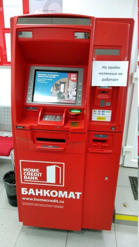 Хоум кредит банкоматы в москве на прием