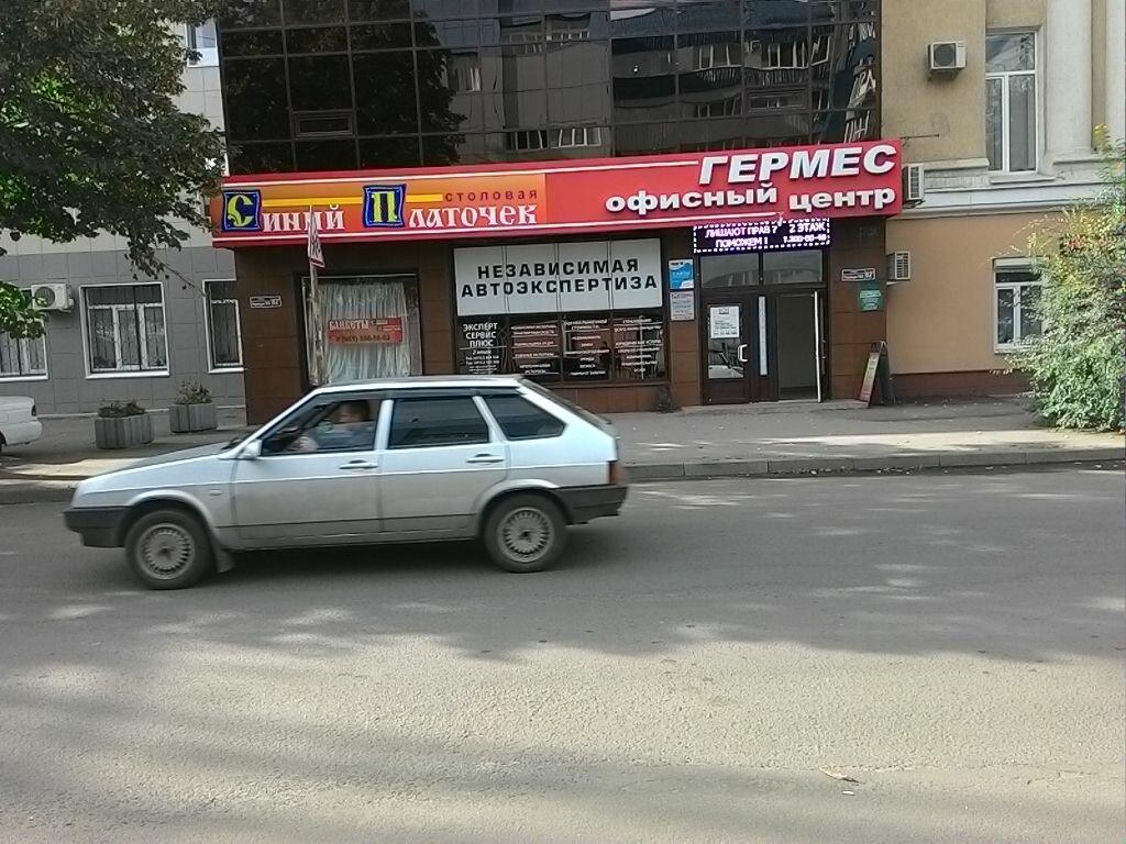 столовая — Синий Платочек — Воронеж, фото №6