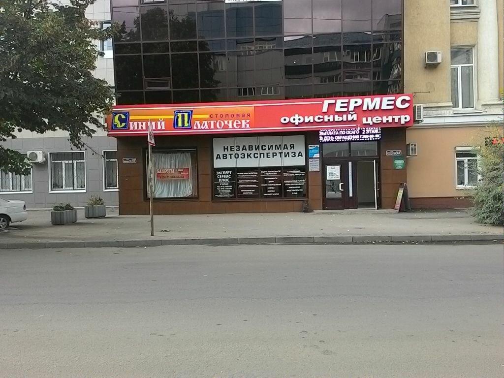 столовая — Синий Платочек — Воронеж, фото №5