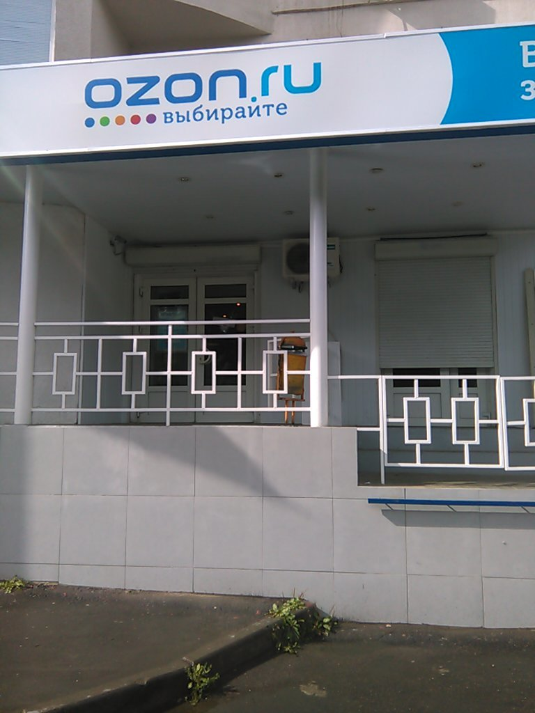 Ozon Ru Интернет Магазин Тверь