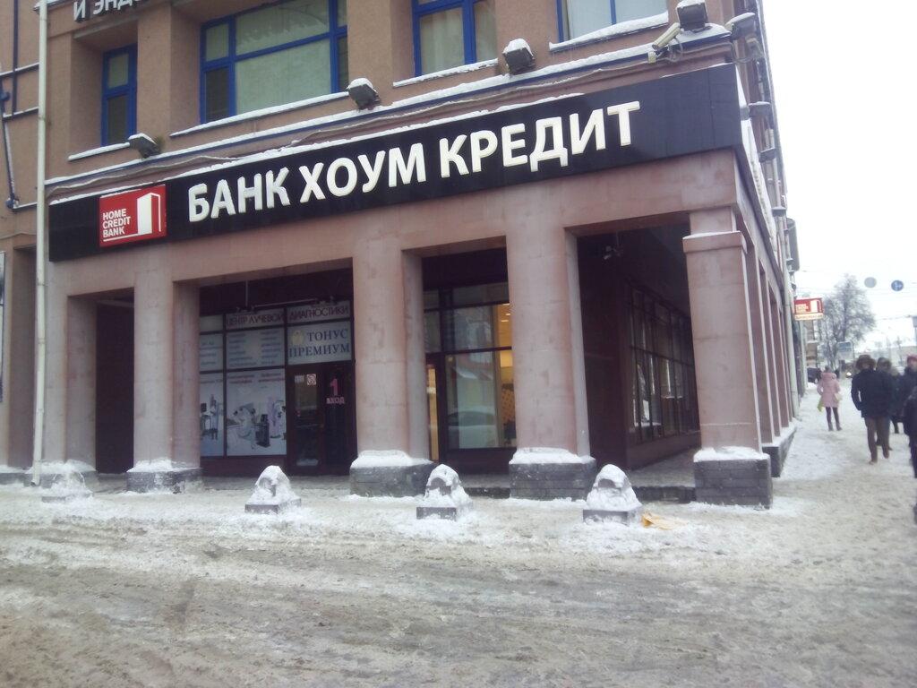 хоум кредит банкоматы нижний новгород адреса cashu займы отзывы должников