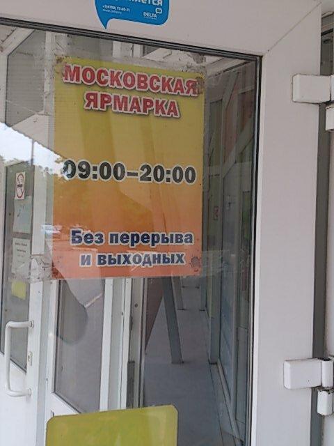 График Работы Магазина Московская Ярмарка
