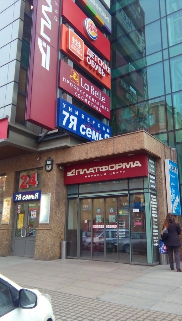 ce7de7af2b7c Платформа - магазин обуви, метро Лиговский проспект, Санкт-Петербург ...