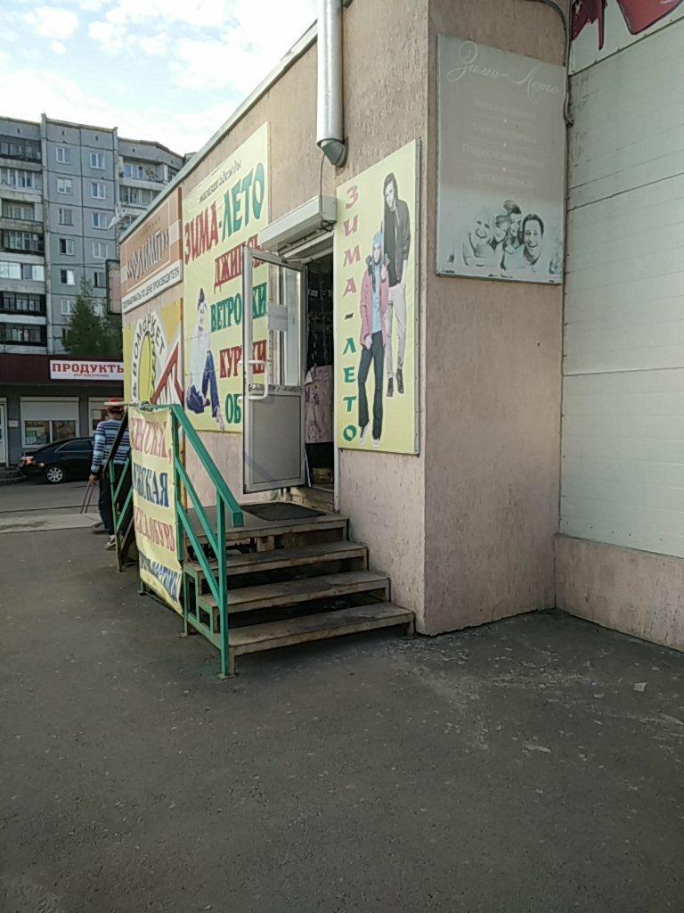 Магазин Одежды В Солнечном Красноярск