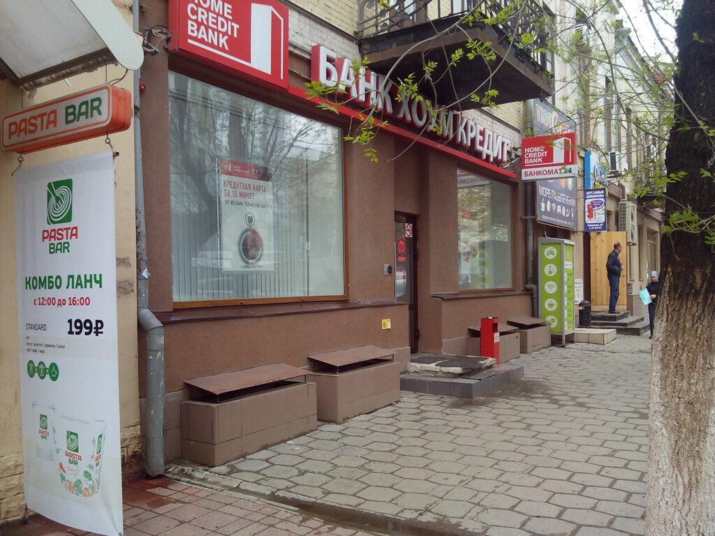 банки саратова хоум кредит оставить заявку на займ по телефону с плохой кредитной