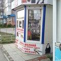 Мастерская по ремонту обуви и изготовлению ключей, Ремонт обуви в Челябинской области