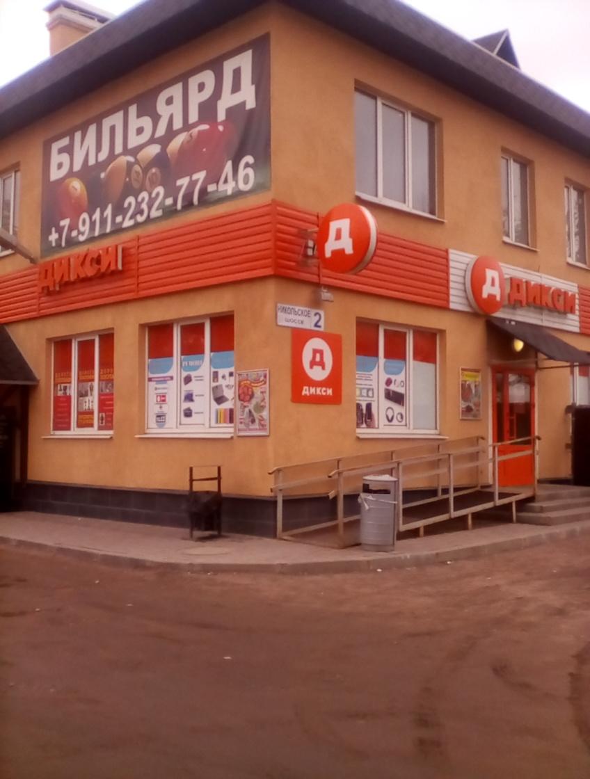 Магазин цветов в отрадном ленинградской области