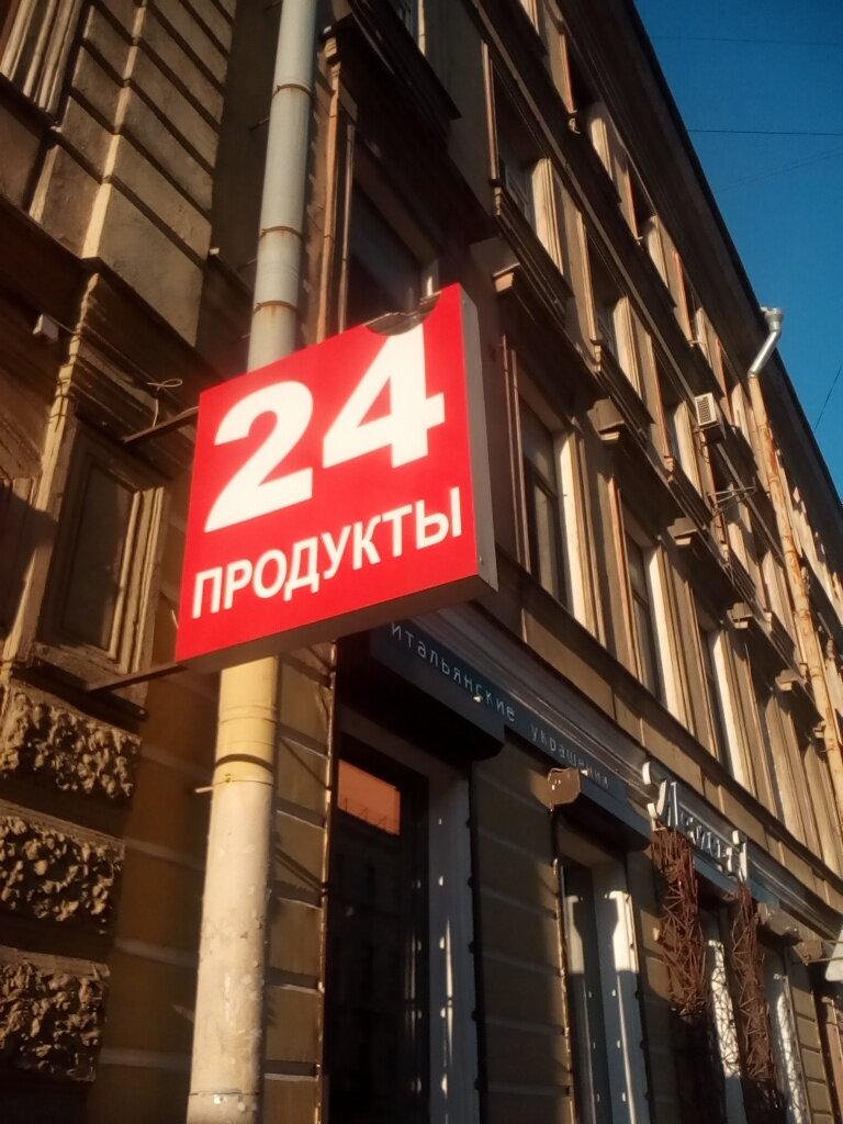 grocery store — Продуктовый магазин — Saint Petersburg, фото №3