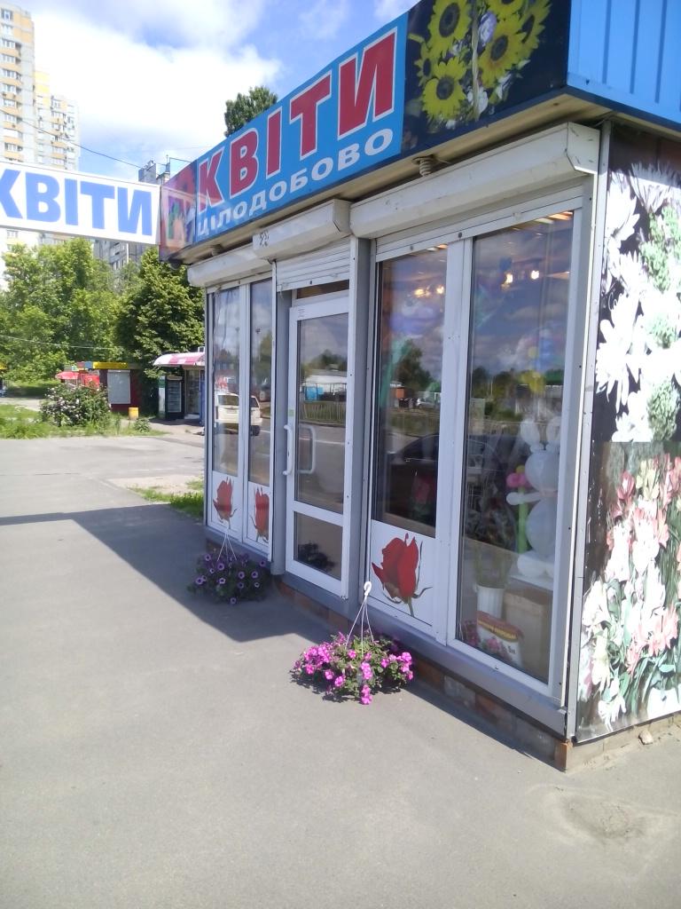 Круглосуточные магазины цветов в киеве