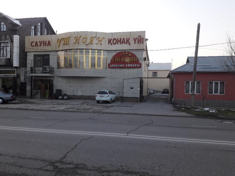 Гостиничный комплекс Уш Ноян