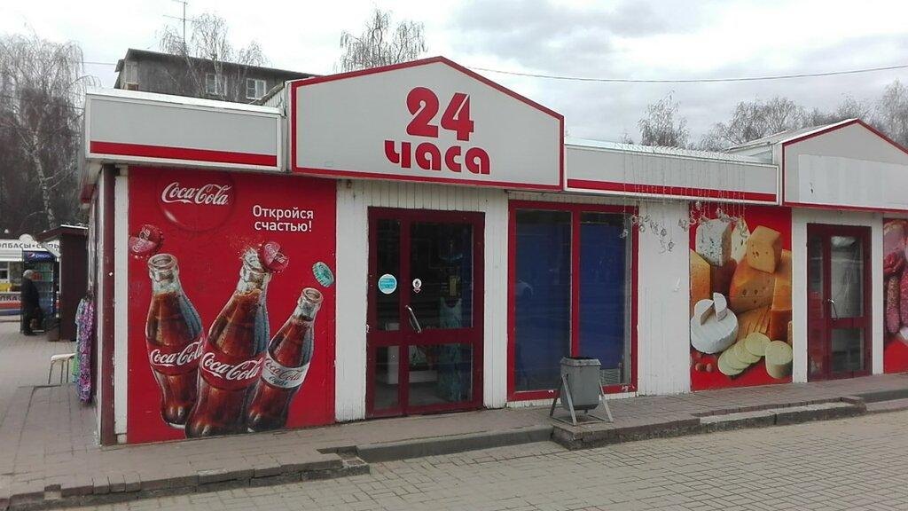 Магазины Поблизости Со Мной 24 Часа