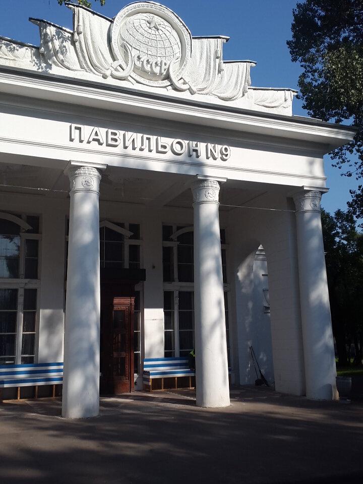 музей — Павильон № 9 — Москва, фото №1