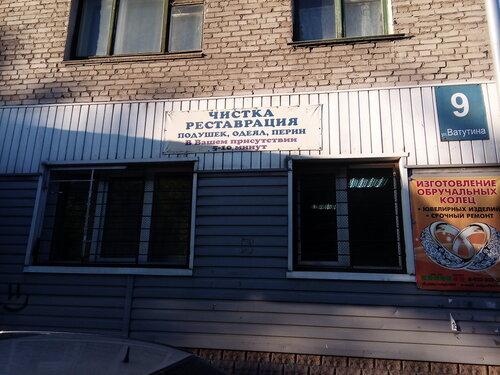 Химчистки в Новосибирске  адреса отзывы телефоны и цены