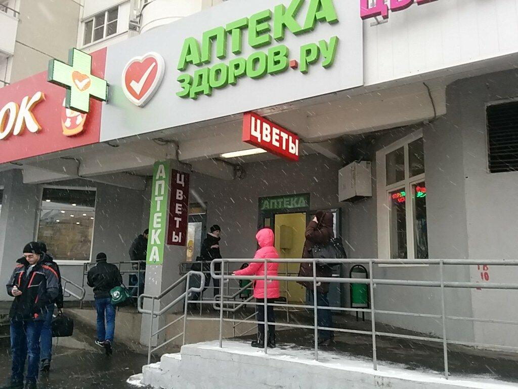 аптека — Здоров.ру — Москва, фото №2