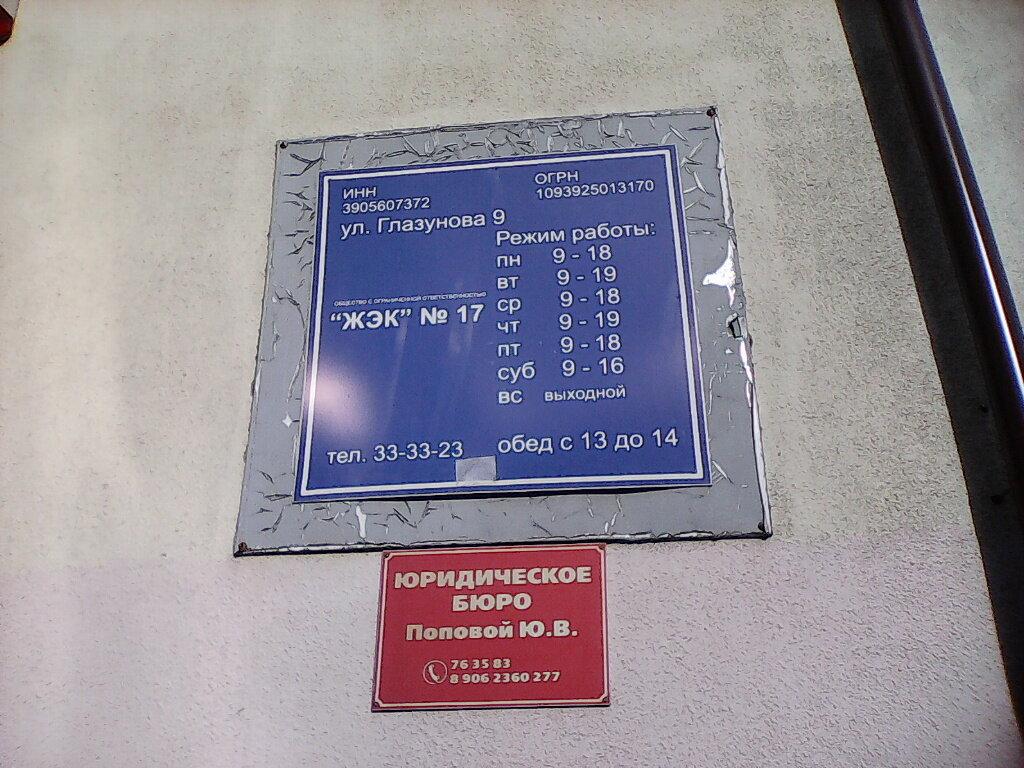 коммунальная служба — ЖЭК № 17 — Калининград, фото №2