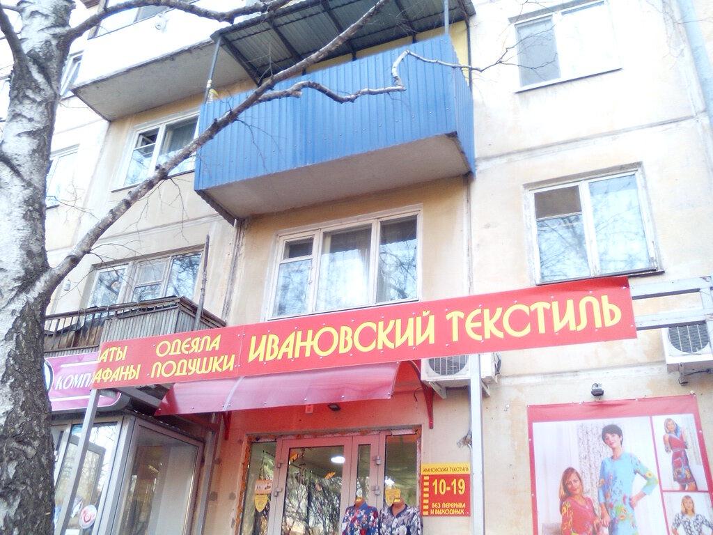 Текстиль Самара Магазин