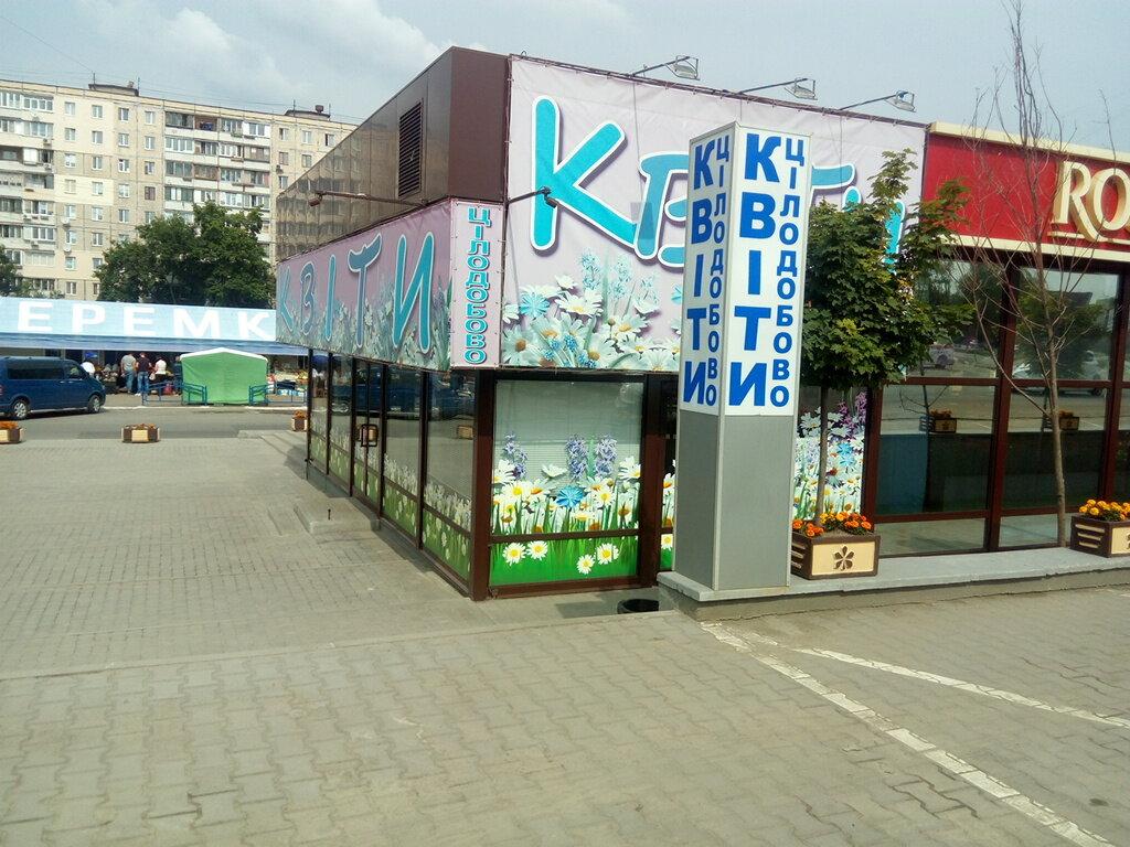 Маленькие, круглосуточные магазины цветов в киеве
