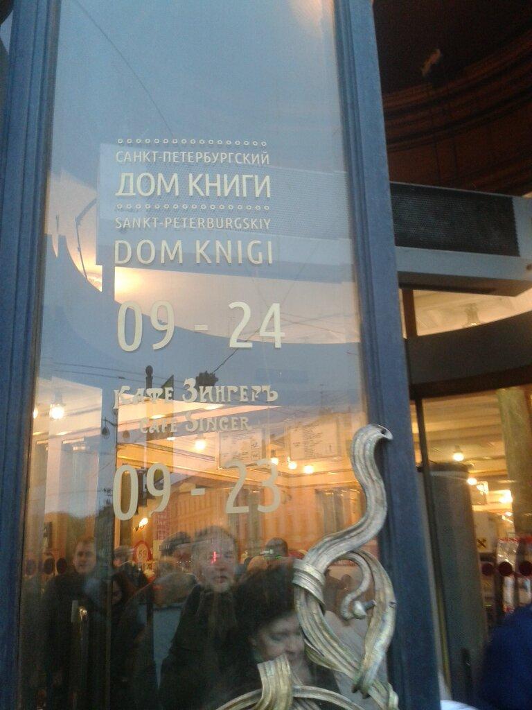 бизнес-центр — Бизнес-центр Дом Зингера — Санкт-Петербург, фото №2