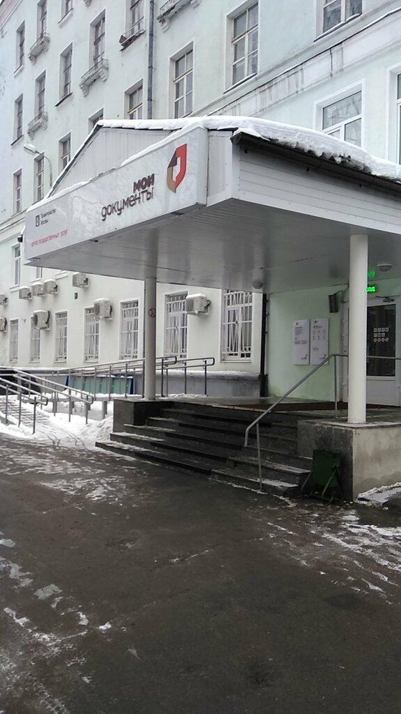МФЦ — Центр госуслуг района Даниловский — Москва, фото №2