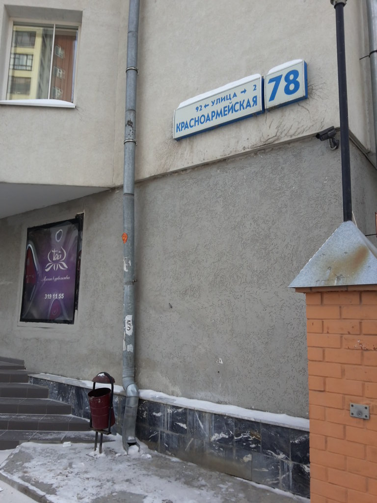erotic massage — Salon Tay — Yekaterinburg, фото №1