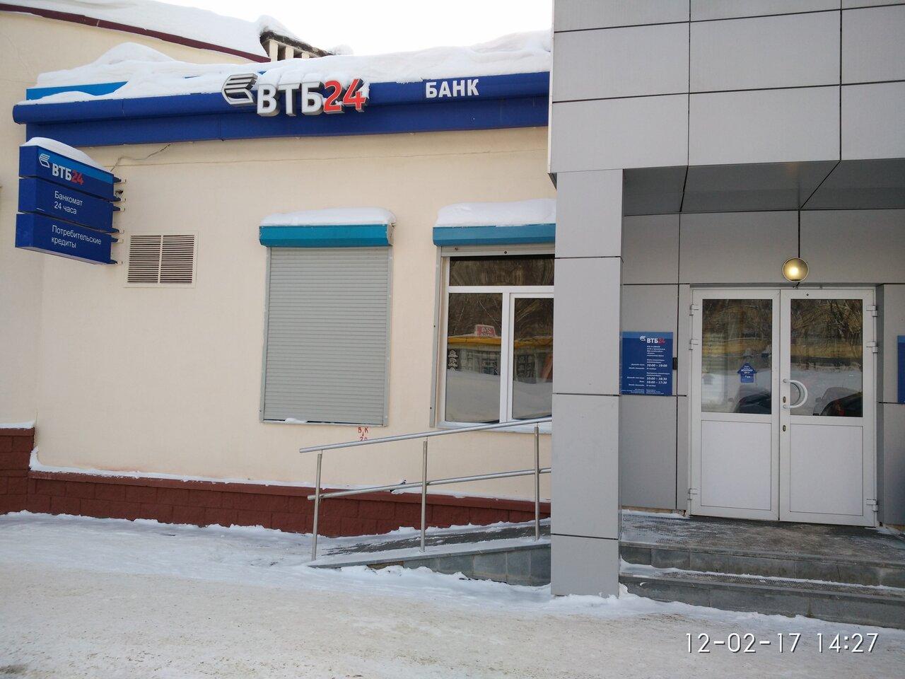 банк втб 24 в уфе адреса телефоны цюрупа 79 займ онлайн на карту без предоплат