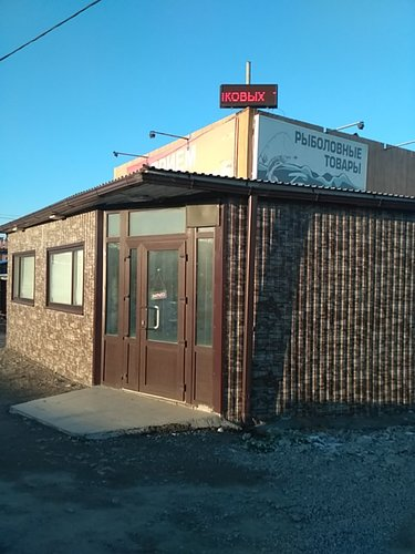 оптово-розничный рыболовный магазин в краснодаре