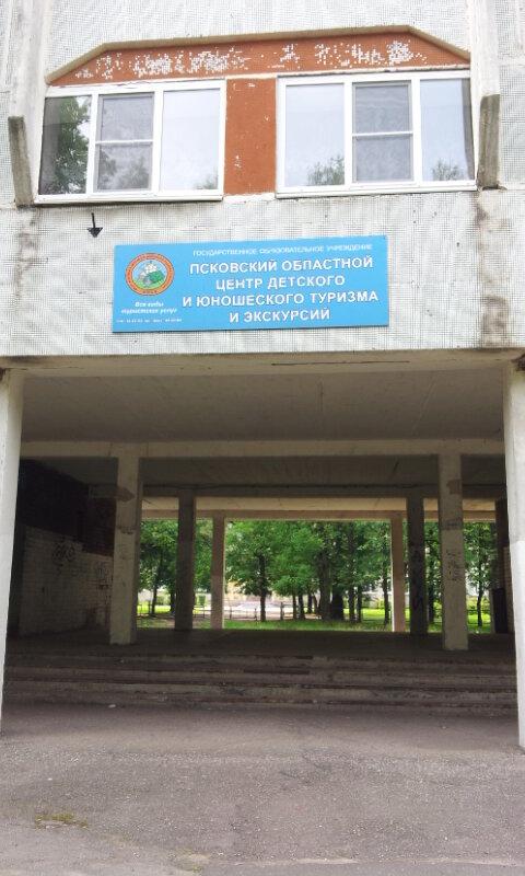 Псковский областной центр детского туризма и экскурсий