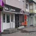 На связи, Ремонт мобильных телефонов и планшетов в Городском округе Нальчик