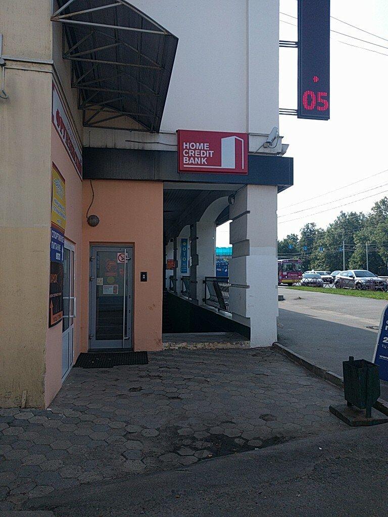 банк хоум кредит ярославль адреса отделений