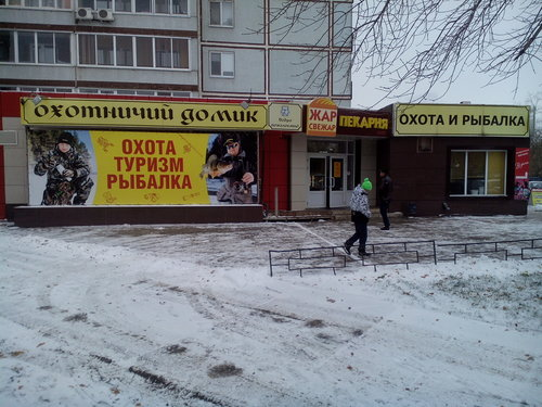 городская пекарня рыбацкое