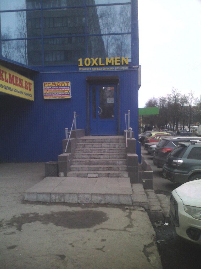 одежда больших размеров — 10Xlmen — Санкт-Петербург, фото №5