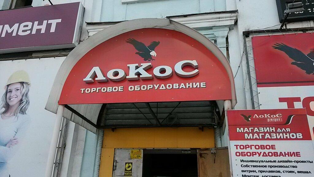торговое оборудование — ЛоКос — Челябинск, фото №4