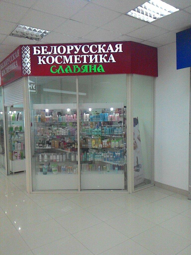 где в саратове можно купить белорусскую косметику