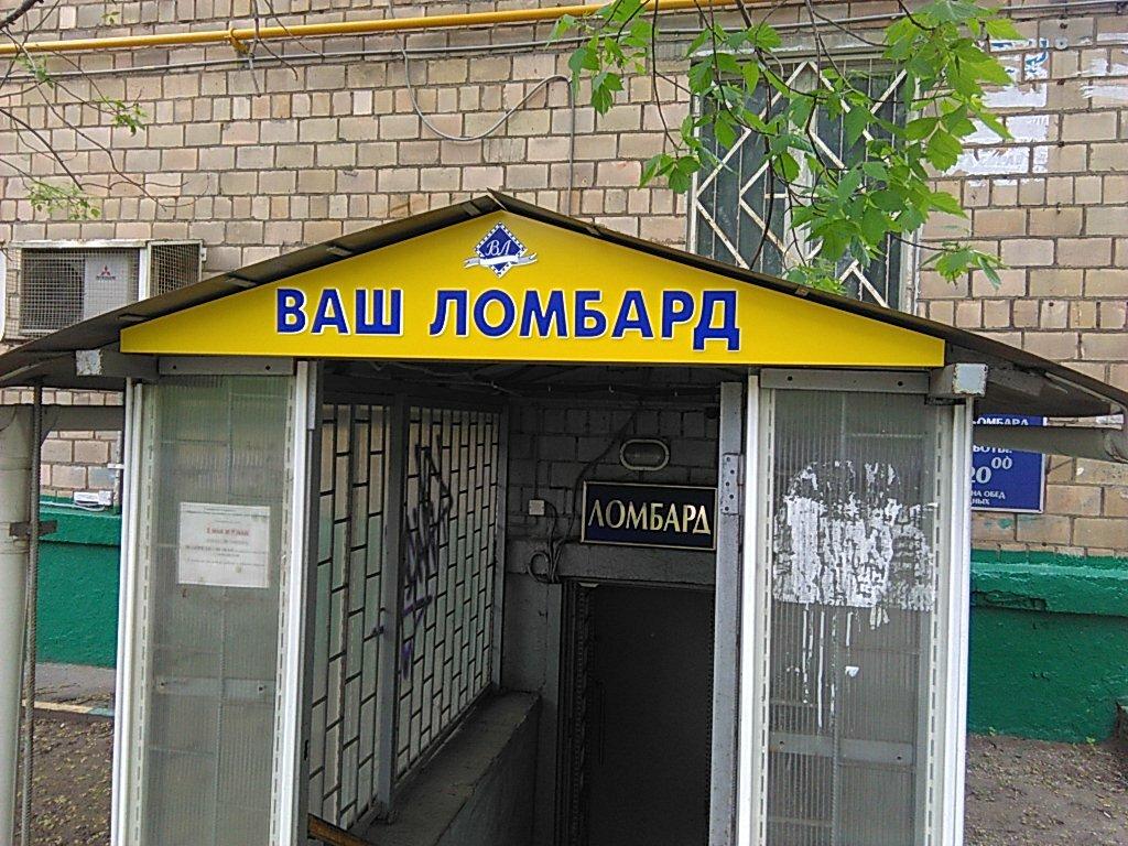 Московский ломбард часы брендовые продать