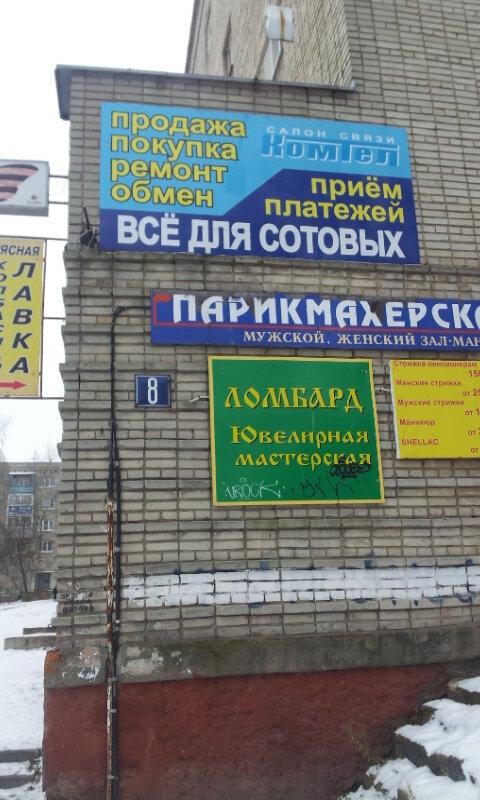 ремонт телефонов — КомТел33 — Владимир, фото №4