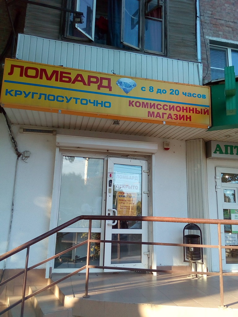 Часов ростовский ломбард оригинал продать часы радо не