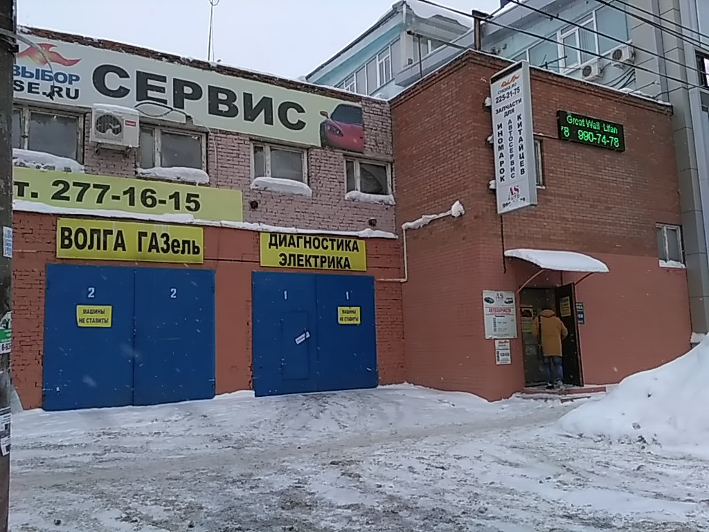 магазин автозапчастей и автотоваров — As-auto — Самара, фото №1