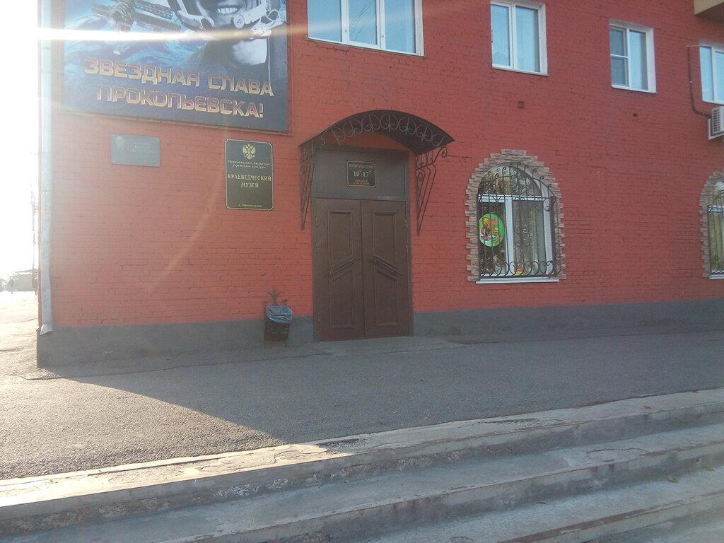 музей — Краеведческий музей — Прокопьевск, фото №2