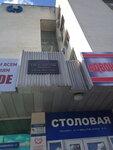 Фото 2 ТНС энерго Кубань, Краснодарский ПУ