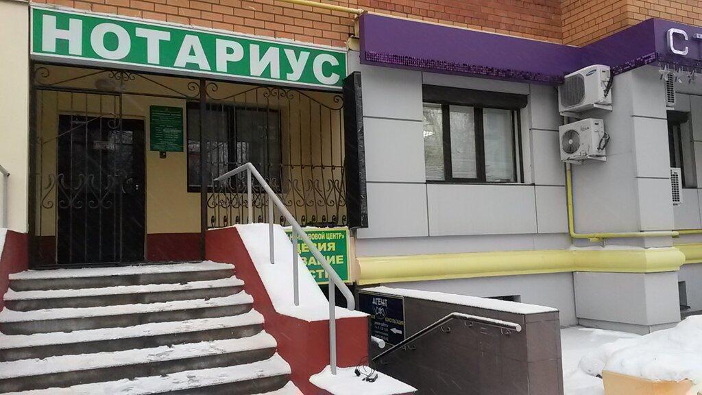 Нотариус новосибирск кировский район