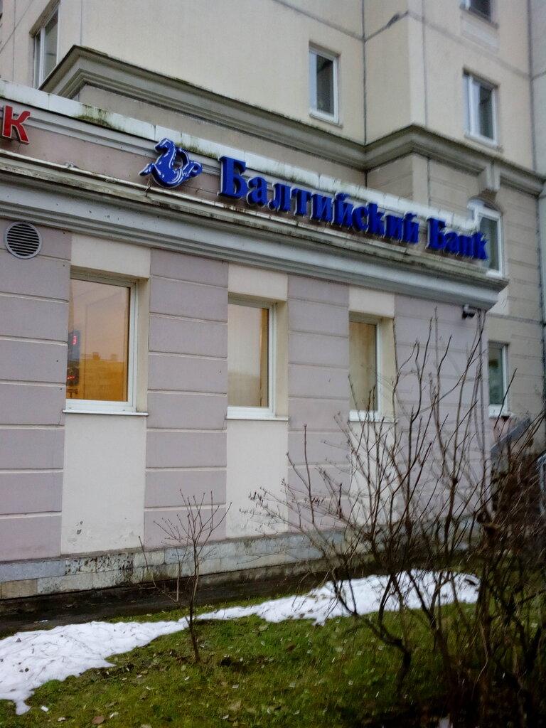 Балтийский банк спб взять кредит где можно взять кредит на 20 лет