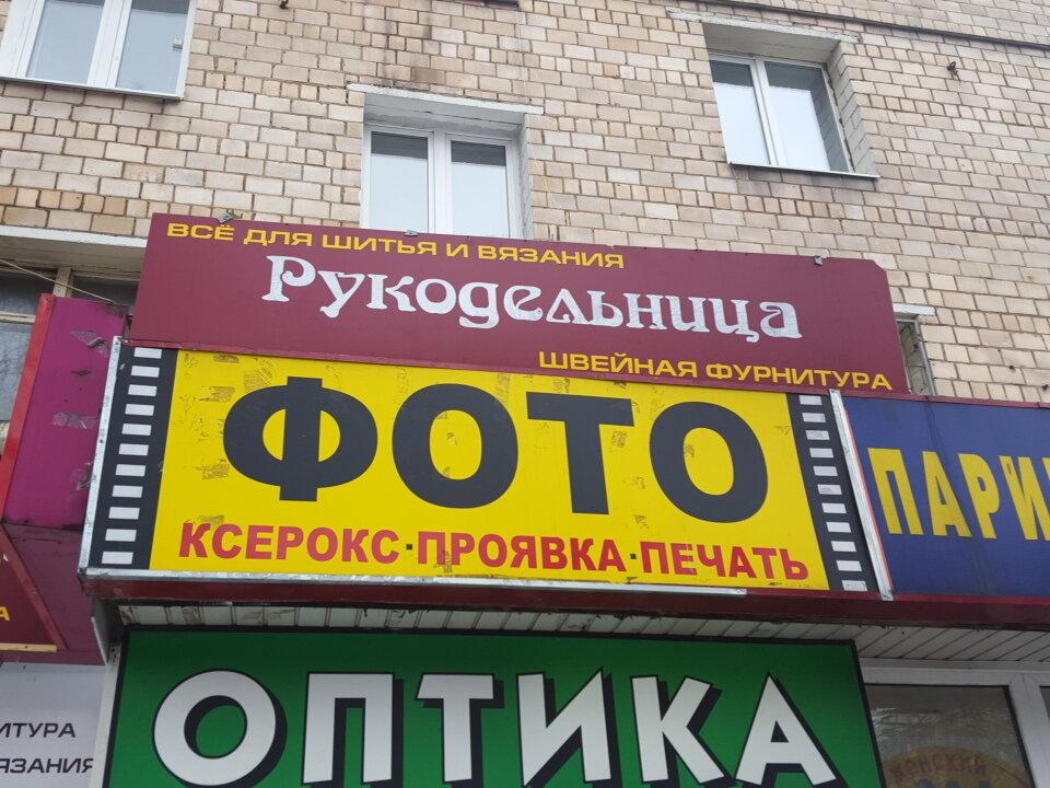 фотоуслуги — Фотосалон — Москва, фото №3